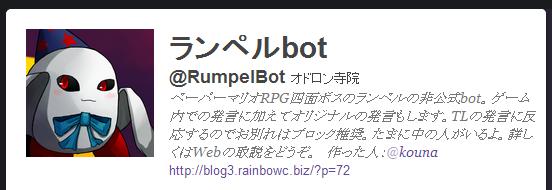 ランペルbot