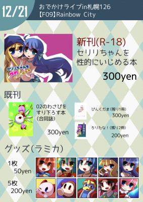 14-12-21 おしながきs
